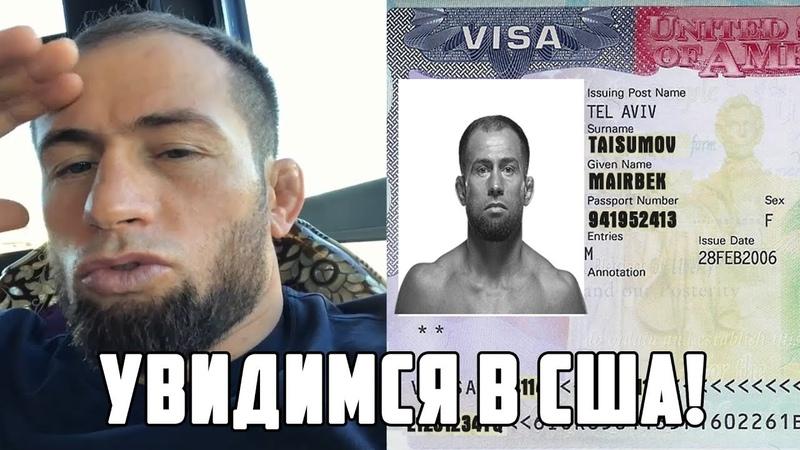 СРОЧНО! МАЙРБЕК ПОЛУЧИЛ ВИЗУ, ПУТИН И ТРАМП НА UFC 229, АБДУЛМАНАП О ПРОБЛЕМАХ С ВИЗОЙ