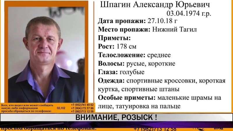 Полицейские Нижнего Тагила разыскивают 44 летнего жителя Гальянки Александра Шпагина
