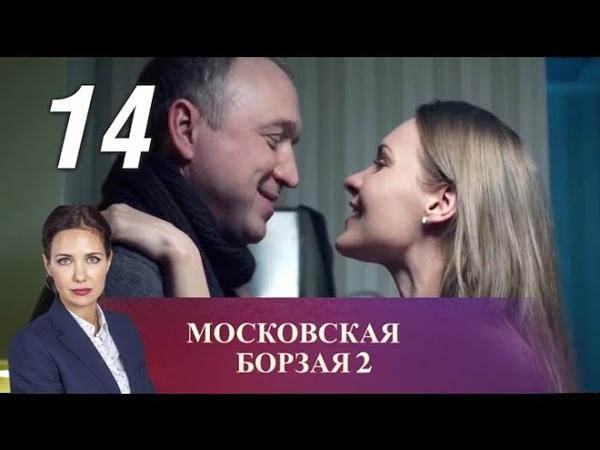 Московская борзая 2 сезон 14 серия (2018) Детектив @ Русские сериалы