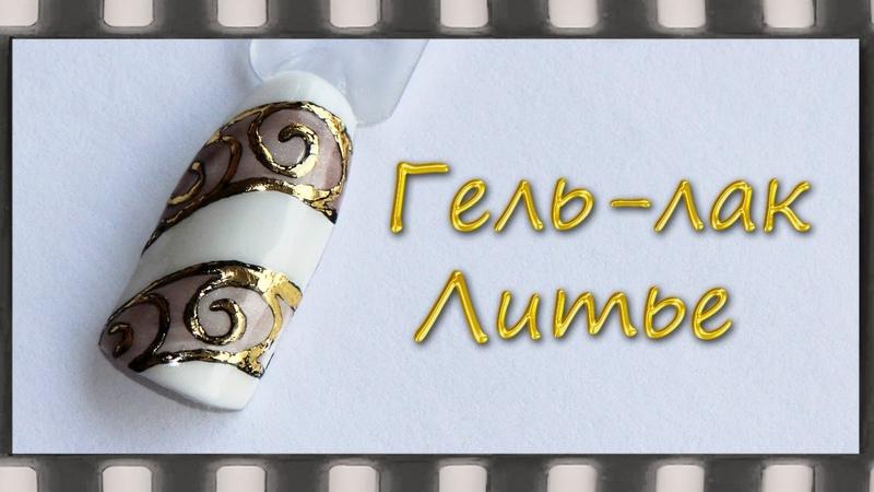 Литье на ногтях Дизайн гель лаком Spiral Gold Nail Art Gel Foil
