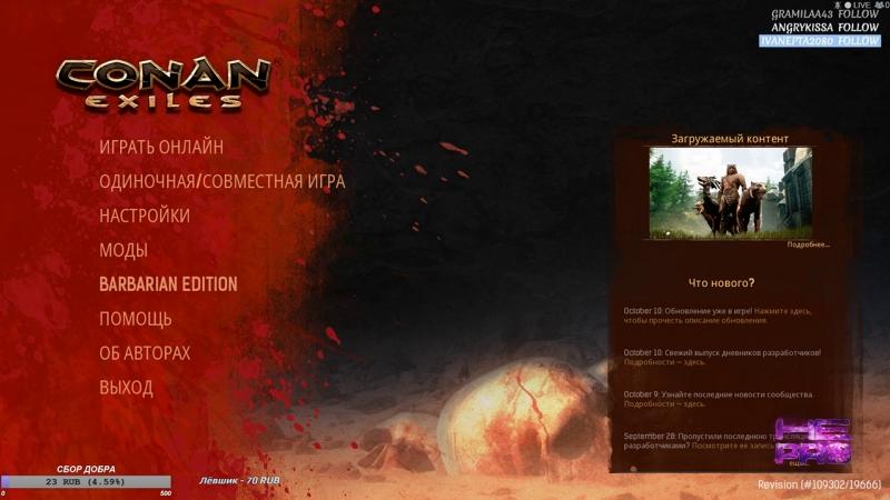 Conan Exiles Голожопые охотники