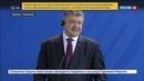 Новости на Россия 24 • Меркель с Порошенко обсудили миротворческую операцию на Донбассе и Северный поток-2