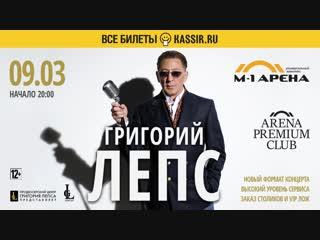 9-го марта концерт Григория Лепса в Санкт-Петербурге