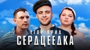 Егор Крид Сердцеедка Премьера клипа 2019