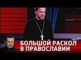 Синод снял анафему с украинских раскольников. Вечер с Владимиром Соловьевым от 11.10.18