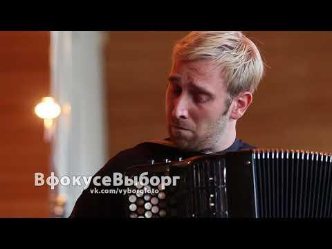 Выступление датского баяниста Бьярке Могенсена