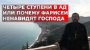 Четыре ступени в ад, или почему фарисеи ненавидят Господа Священник Игорь Сильченков