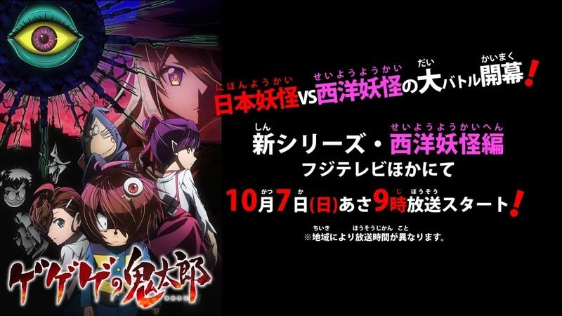 Трейлер новой арки (Western Youkai Arc) аниме-сериала Gegege no Kitarou
