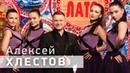 Алексей Хлестов в Ваше Лото