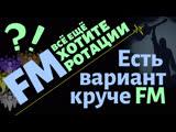 Хотите ротации на FM радио Хотите что-то круче FM Супер предложение от PRock.Продюсер!
