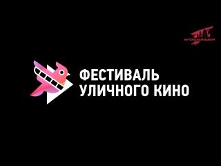 ФЕСТИВАЛЬ УЛИЧНОГО КИНО В ВЫБОРГЕ - ВНЕКОНКУРСНЫЙ ПОКАЗ #1