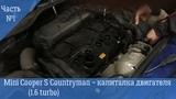 Снятие и ремонт двигателя Mini Cooper S Countryman.
