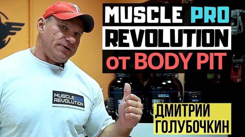 Дмитрий Голубочкин про спортивное питание Muscle Pro Revolution от Body Pit - отзыв и рекомендация.