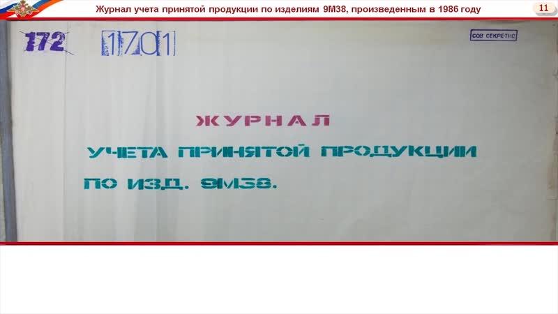 Брифинг Минобороны России по вновь открывшимся свидетельствам крушения Boeing MH17 1