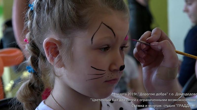 Цветочный бал для детей с ограниченными возможностями в Домодедовской СОШ 1
