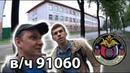 Путешествие ЧМ 2018 часть 2 Новосибирск Военный городок 17 в/ч 91060