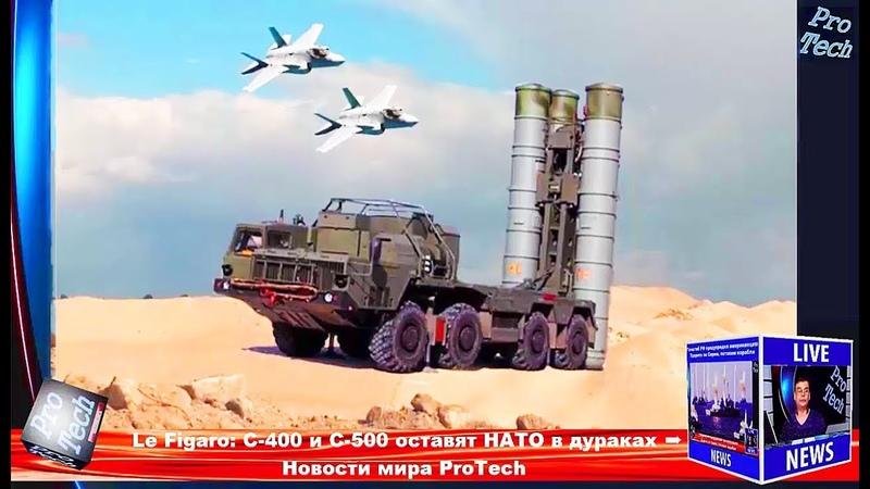 Le Figaro: С-400 и С-500 оставят НАТО в дураках ➨ Новости мира ProTech