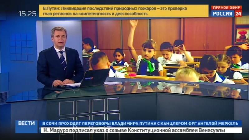 Новости на Россия 24 • Медведев вновь призвал отказаться от третьей смены в школах