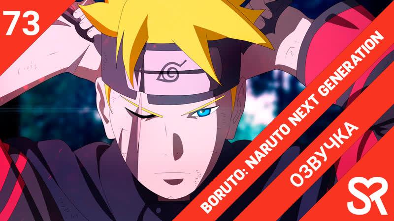 озвучка 73 серия Boruto Naruto Next Generations Боруто Следующее поколение Наруто SovetRomantica