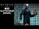 Hitman Blood Money 10 (Карточный домик)