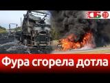 На трассе М1 полностью сгорела фура – новое видео