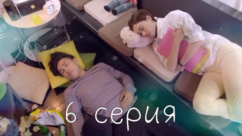 Искусство в любви 6 серия (рус.саб)