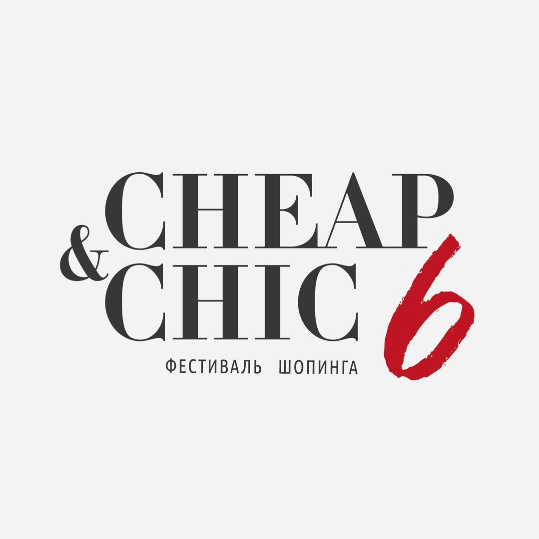 Афиша Барнаул Фестиваль шопинга CHEAP&CHIC Market