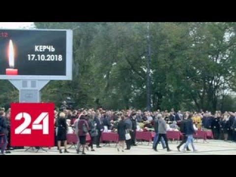 В Керчи началось прощание с погибшими в политехническом колледже Россия 24