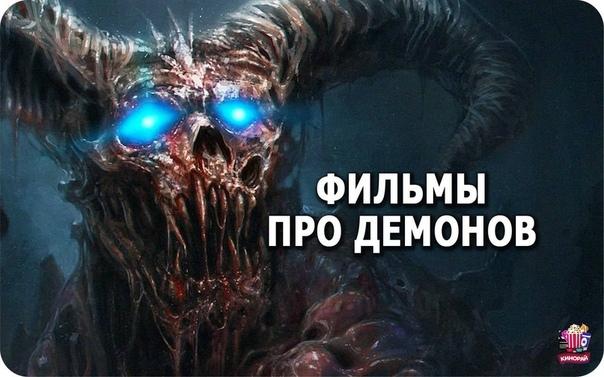 Подборка лучших фильмов про демонов