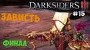 Грех Гордыня и Зависть ФИНАЛ Darksiders 3 15