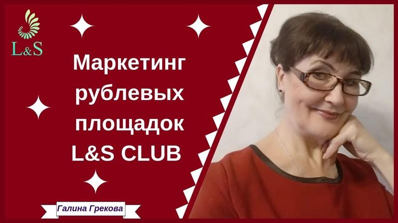 Знакомимся с прибыльным и доступным маркетингом ЛС Клуба