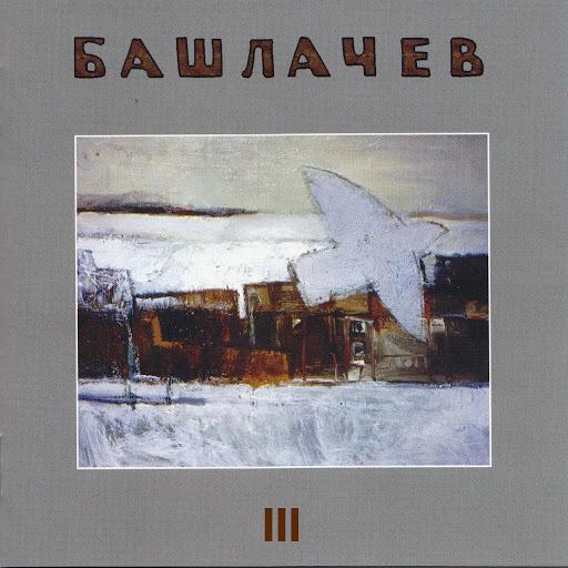 Александр Башлачёв альбом Башлачев III