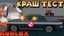 Роблокс Car Crushers 2 Симулятор Краштеста машин КрашТест 2