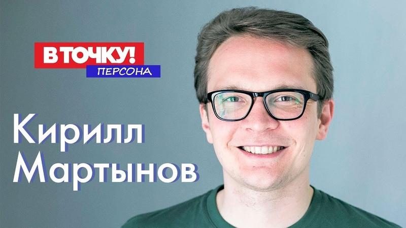 Кирилл Мартынов на ток-шоу В Точку! Персона!