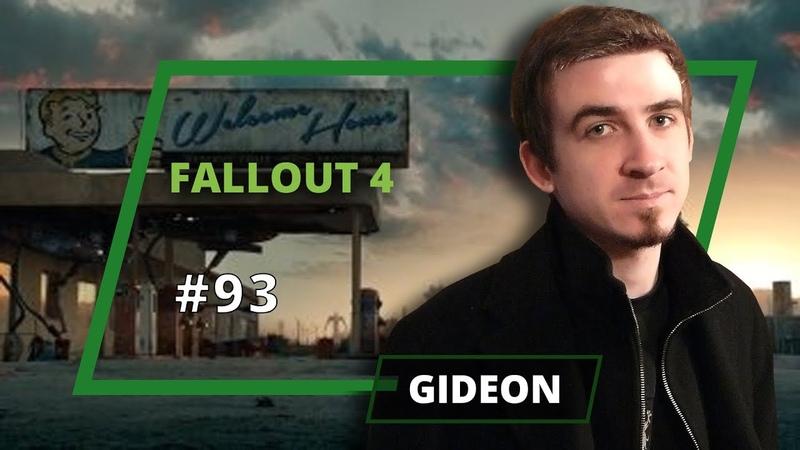 Fallout 4 - Gideon - 93 выпуск (final)