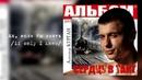 Александр Курган feat Аркадий Кобяков Ах если бы знать Alexander Kurgan if only I knew