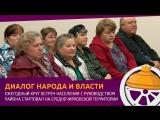 Ежегодный сход граждан прошел в Средних Чирках