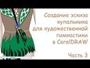 СОЗДАНИЕ ЭСКИЗА КУПАЛЬНИКА ДЛЯ ХУДОЖЕСТВЕННОЙ ГИМНАСТИКИ в CorelDRAW часть 3 Гелемеева Юлия
