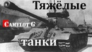 Тяжелые танки СССР Германии военного периода Битва оружейников Camelot G документальный фильм