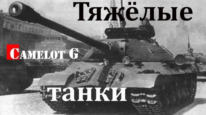 Тяжелые танки СССР Германии военного периода. Битва оружейников Camelot G документальный фильм.