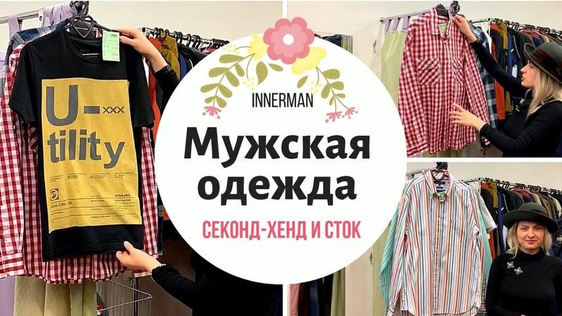 Секонд хенд Innerman ОБНОВА 11 02 19 МУЖСКАЯ ОДЕЖДА бренды обзор поступления