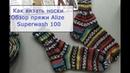Как вязать носки. Обзор пряжи Alize Superwash 100