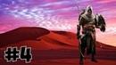 Darkness Rises Режим Приключение Пустыня Амон Прохождение 4
