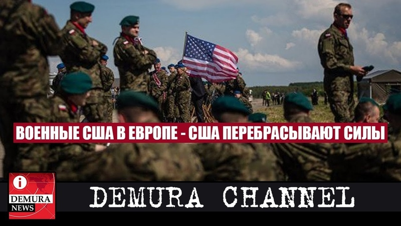 США ускоренными темпами перебрасывают в Европу 1,5 тысячи военных