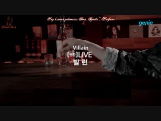 Villain (빌런) - a piece of work (밉상) [рус.суб. + кириллизация]