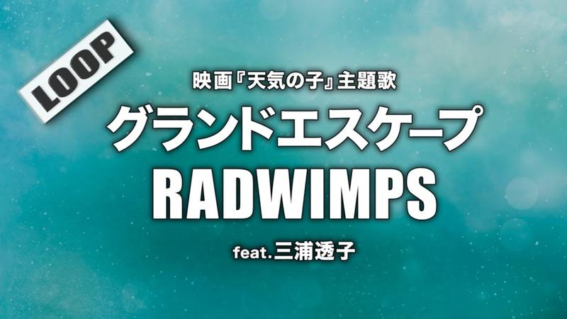グランドエスケープ RADWIMPS feat 三浦透子 HARAKEN feat 知念結~ Cover 字幕 歌詞付 作業用BGM LOOP 1