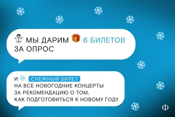Выпал предпраздничный снег. Мы дарим билеты на новогодние концерты