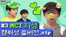 KBS키즈 햄쮜성 풀버전 zip| KBS TV유치원 파니파니 | NCT 지성 | 지성이 귀여워서 벽 치다가 우리집 원룸됐어