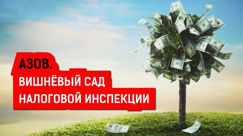 АЗОВ ВИШНЁВЫЙ САД НАЛОГОВОЙ ИНСПЕКЦИИ Журналистские расследования Евгения Михайлова