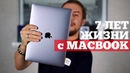7 лет с Macbook и что там c macOS Mojave